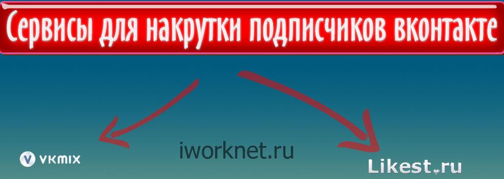 Сервисы для накрутки подписчиков в вконтакте