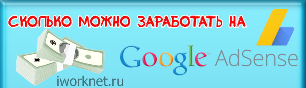 Сколько можно заработать на google adsense?