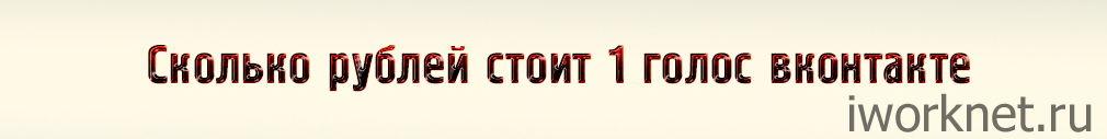 Сколько рублей стоит 1 голос вк