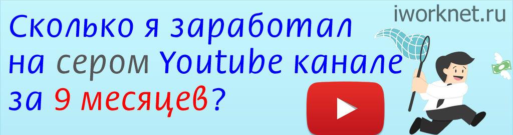 Сколько я заработал на сером (не авторском) youtube канале за 9 месяцев?