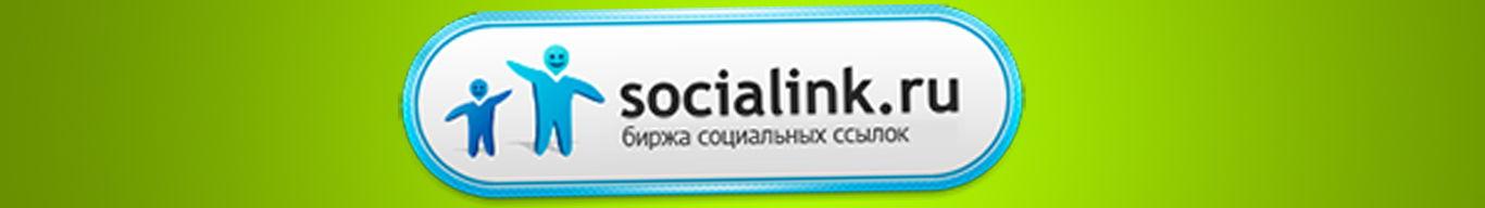 Socialink.ru - заработок на площадка