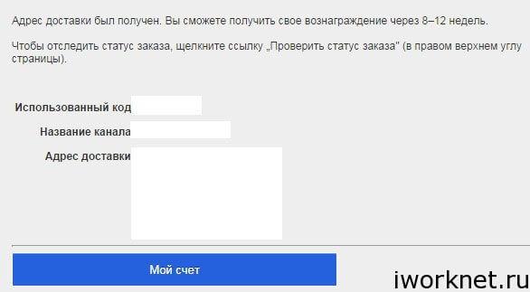 Сохранение адреса доставки