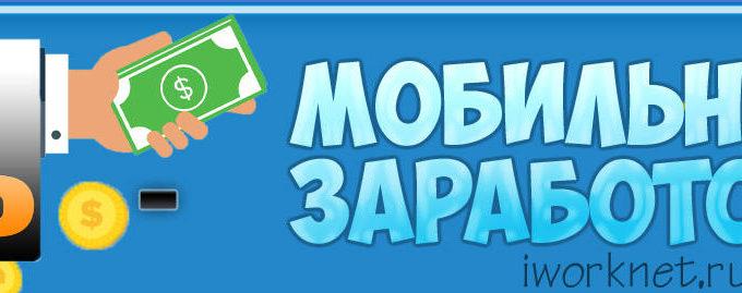 UpTop - мобильный заработок
