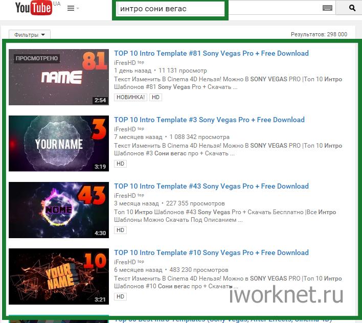 """В поиске youtube вводим: """"Интро сони вегас"""""""