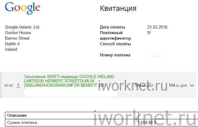 Вторая выплата денег из google adsense на свою карту приватбанка