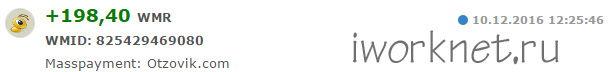 Выплата на вебмани с Отзовика