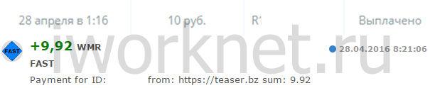 Выплата с Teaser.bz - 10 рублей на вебмани