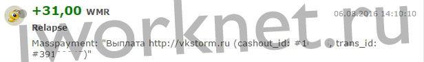 Выплата на webmoney - vkstorm