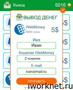 Вывод денег на вебмани