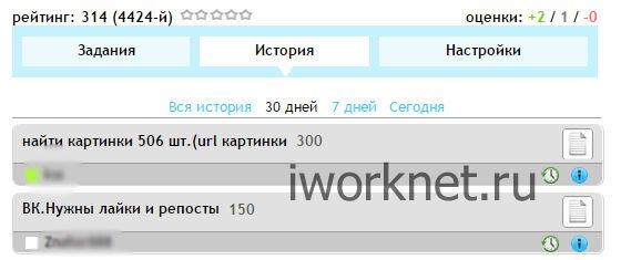Work-zilla - выполненные задания