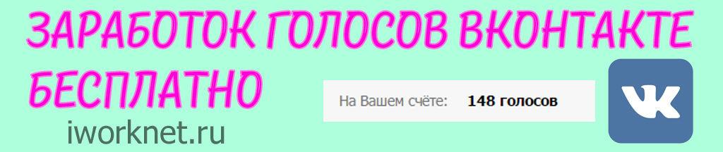 Заработок голосов вконтакте бесплатно