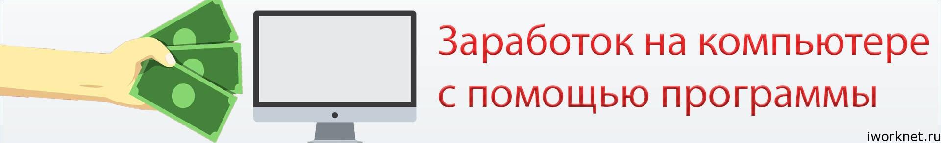 Заработок на компьютере с помощью программ