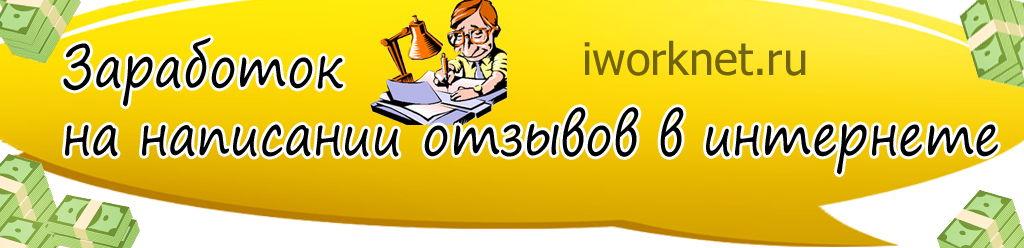 Заработок на написании отзывов в интернете