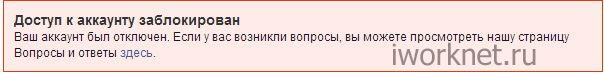 Доступ к аккаунту заблокирован