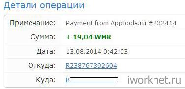 Выплата на вебмани №2