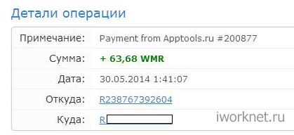 Выплата на вебмани №1