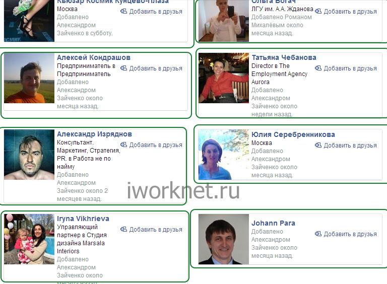 Добавляем в друзья в facebook