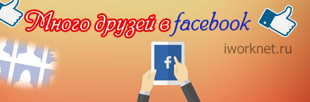 Как добавить много друзей в фейсбук