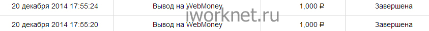 Вывод денег из кабинета