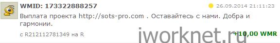 Выплата с sots-pro на вебмани