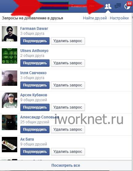 Список запросов в друзья, общие друзья - facebook