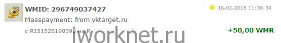 Выплата на вебмани с vktarget