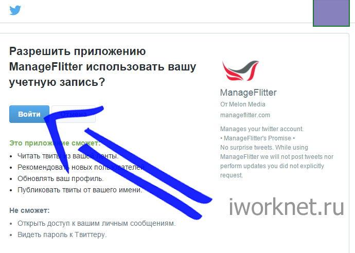 Входим с помощью своего аккаунта в ManageFlitter