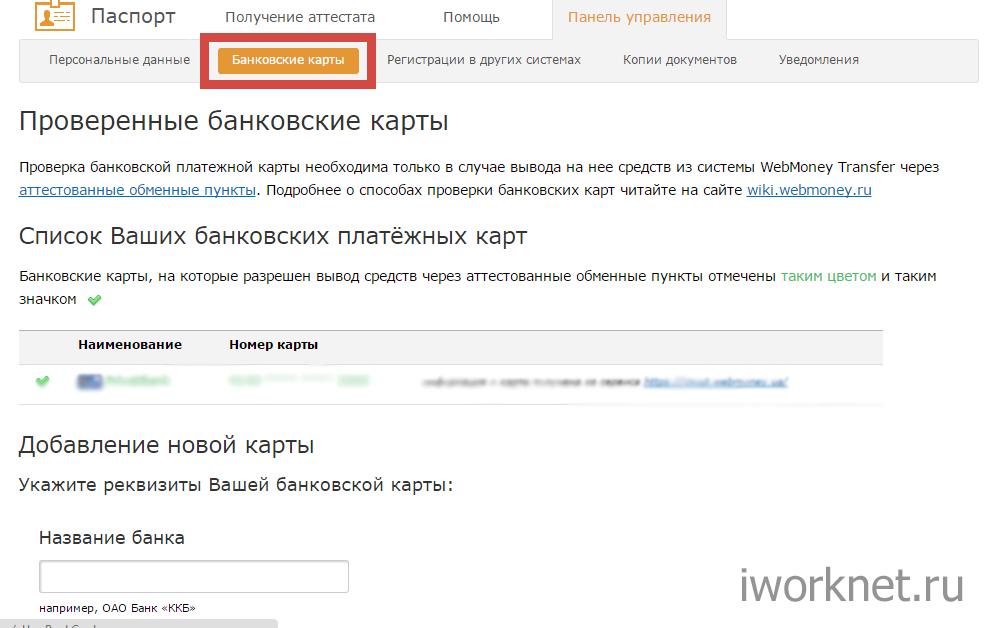 Добавляем банковскую карту в вебмани