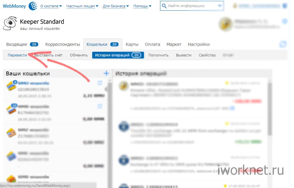 """Перевести"" - webmoney"
