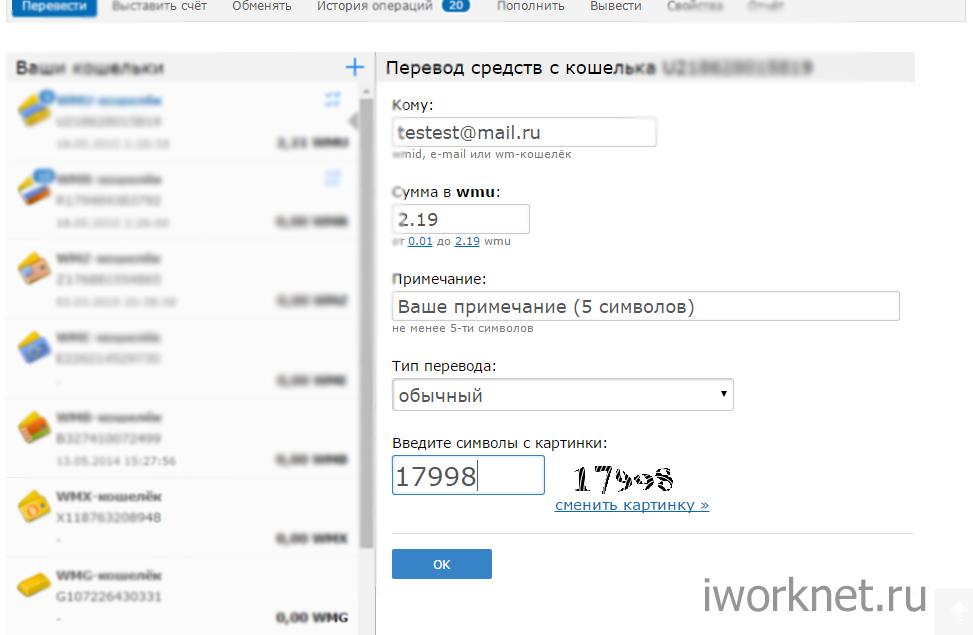 Перевод средств - вебмани