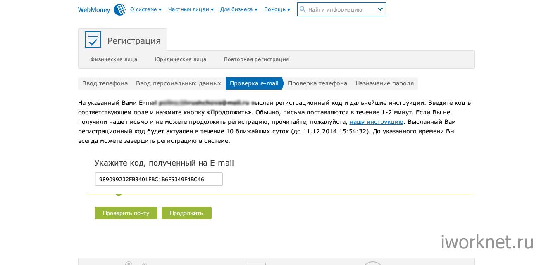 Проверка e-mail