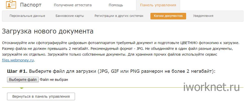 Загрузка нового документа в вебмани
