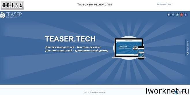 Teaser.tech