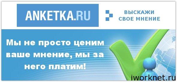 Анкета.Ру