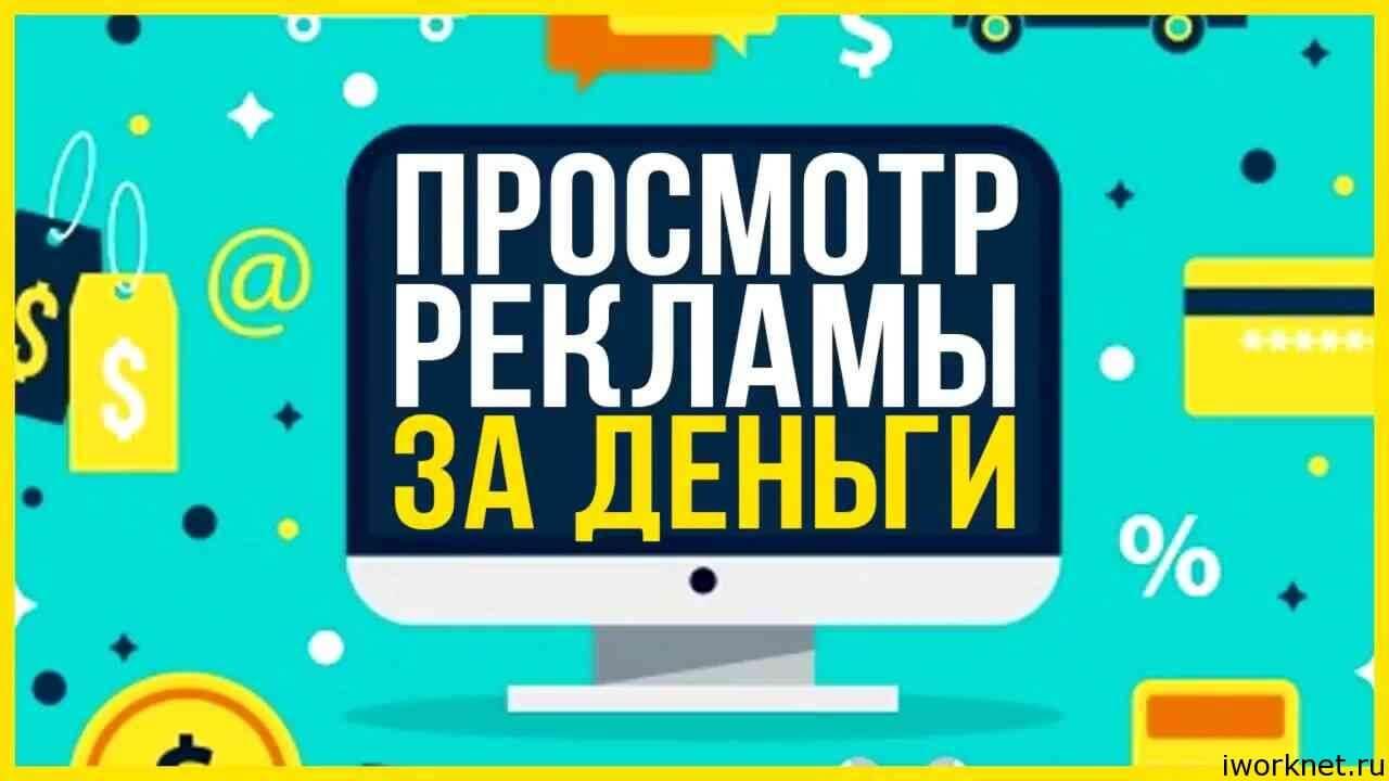 рекламы в интернете просмотр