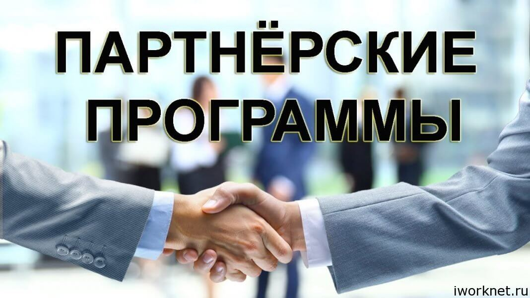 партнерские программы для заработка