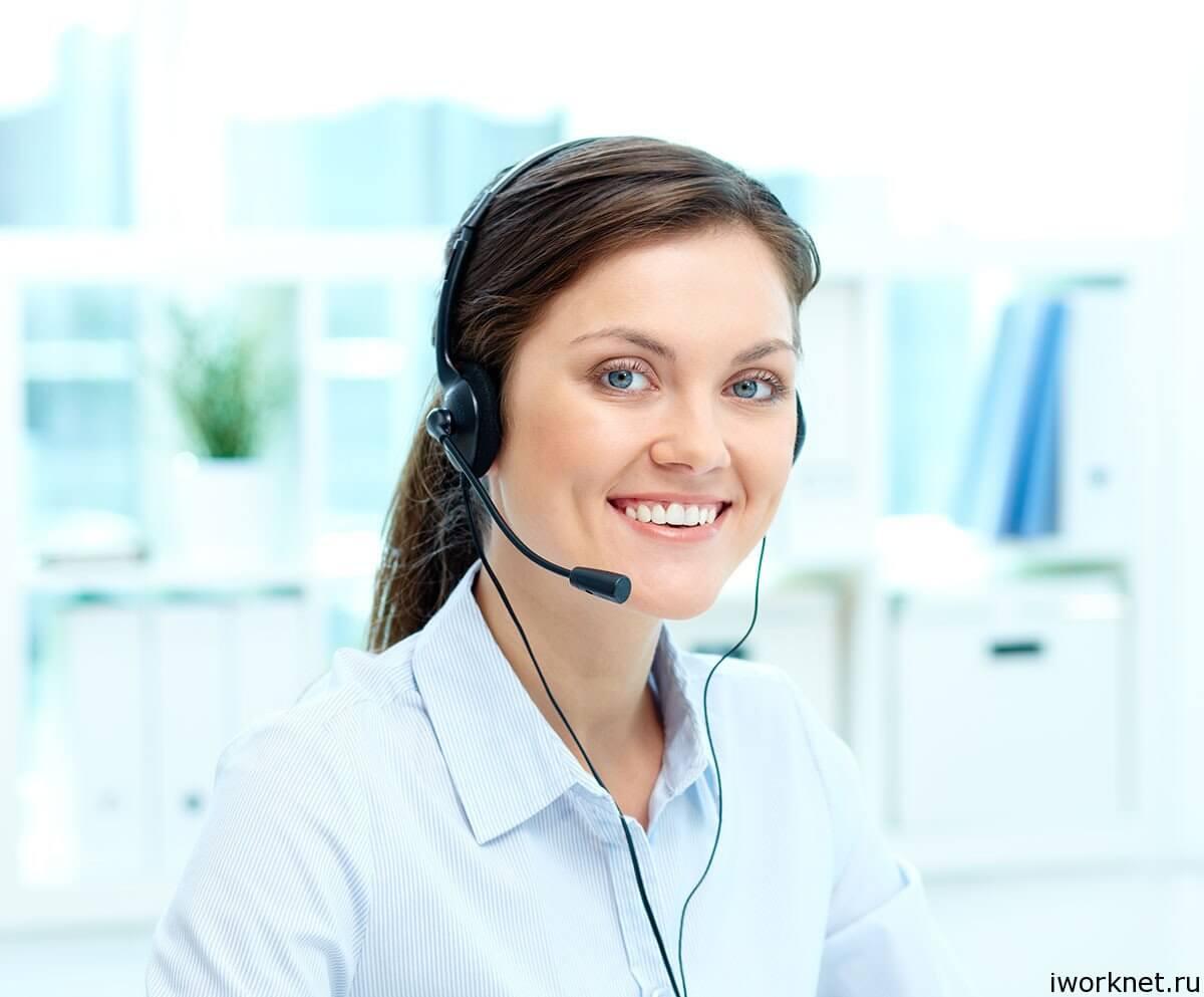Оператор call – центра