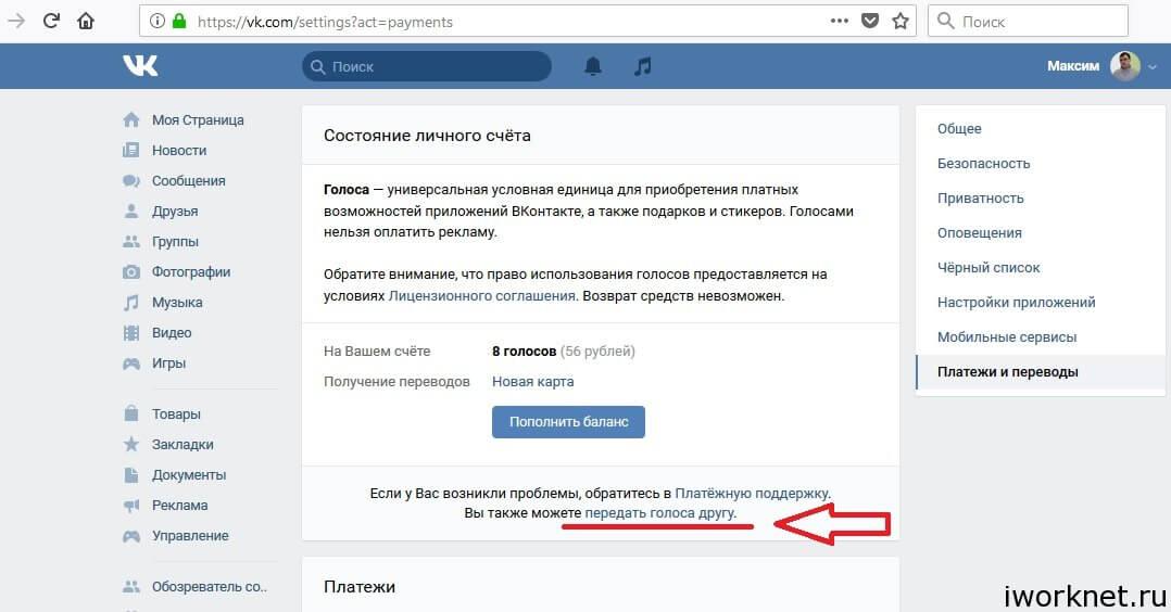 сайты для заработка голосов в интернете