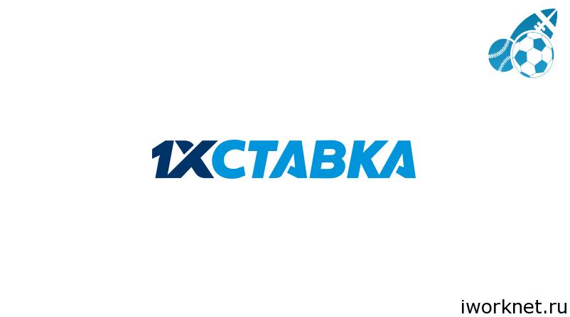 Букмекерская контора 1ХСтавка