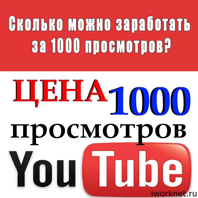 Сколько можно заработать на YouTube за 1000 просмотров