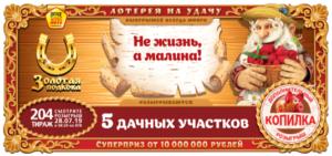 Золотая подкова 204 тираж – проверить билет от 28.07.19