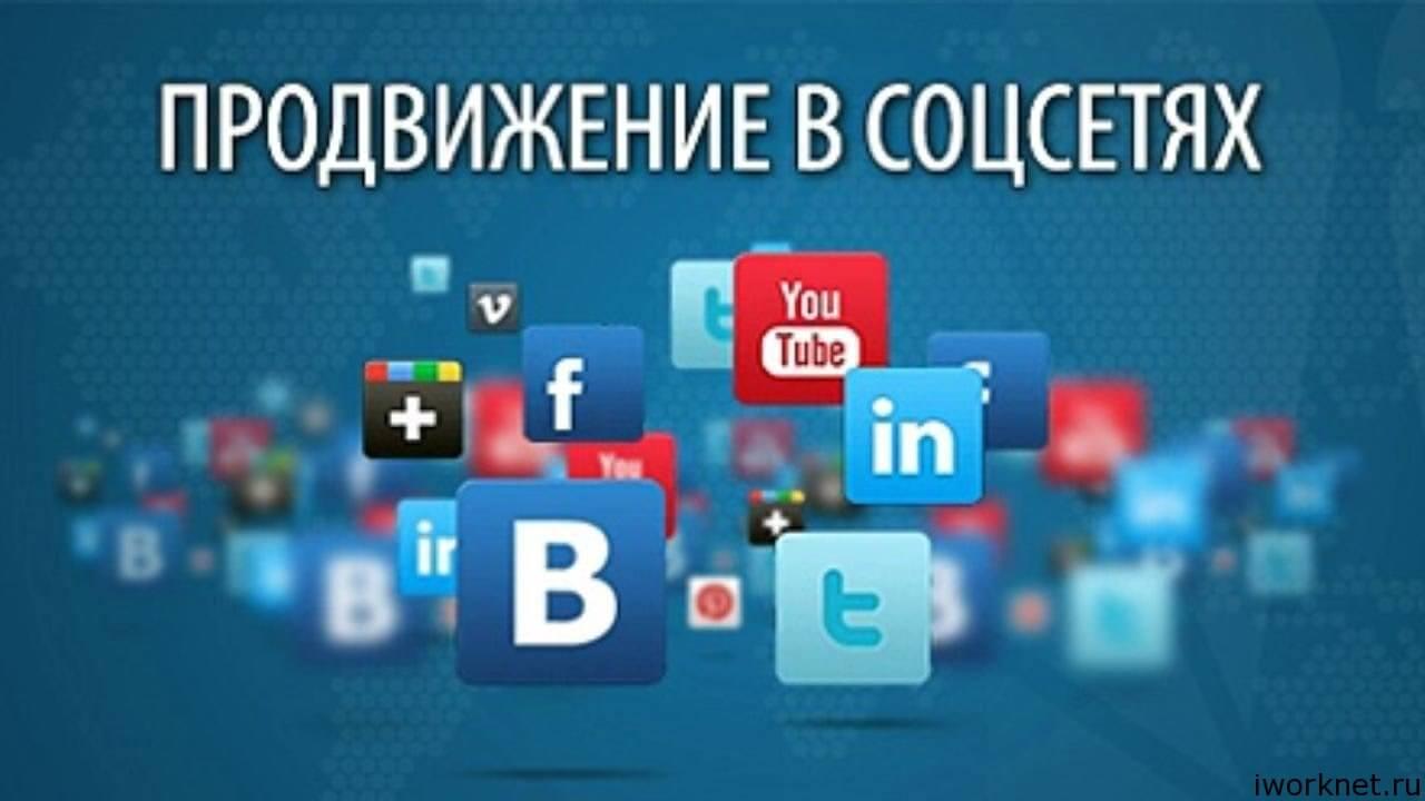Раскрутка групп в соц. сетях