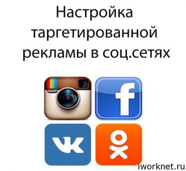 Специалист по таргетированной рекламе в социальных сетях