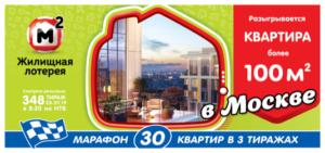 Жилищная лотерея 348 тираж - проверить билет от 28.07.19