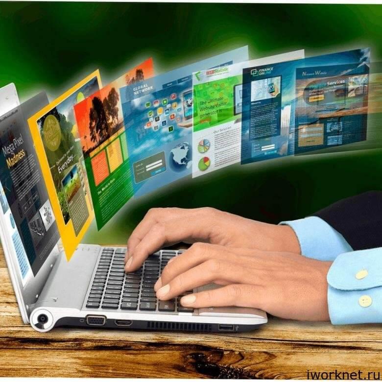 Покупка сайтов для заработка