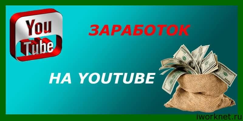 Доход с youtube