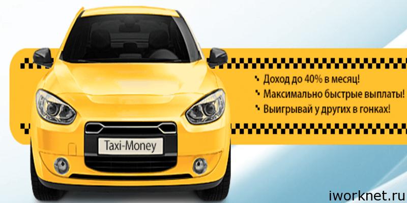 taxi игра с выводом денег вход в аккаунт