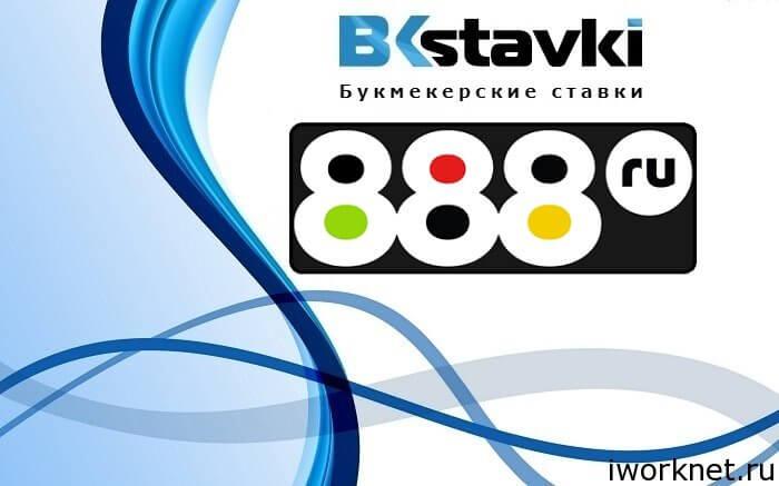 Букмекерская контора 888.ru