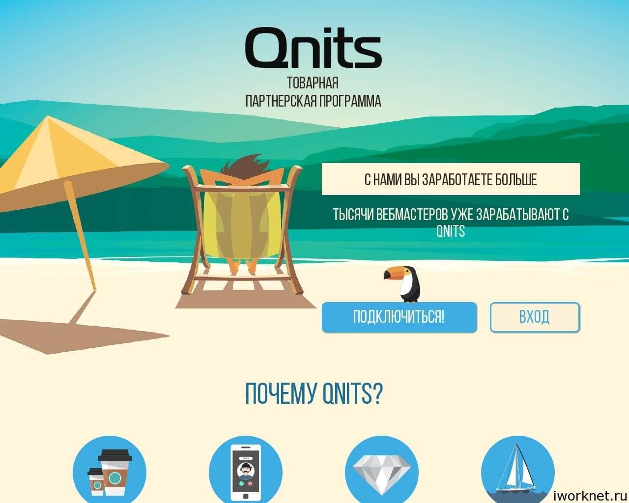 Qnits – партнерская программа