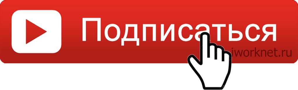 Активная ссылка на подписку на канал youtube